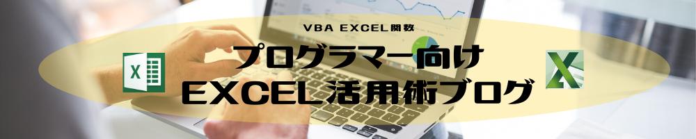 プログラマー向けEXCEL活用術ブログ