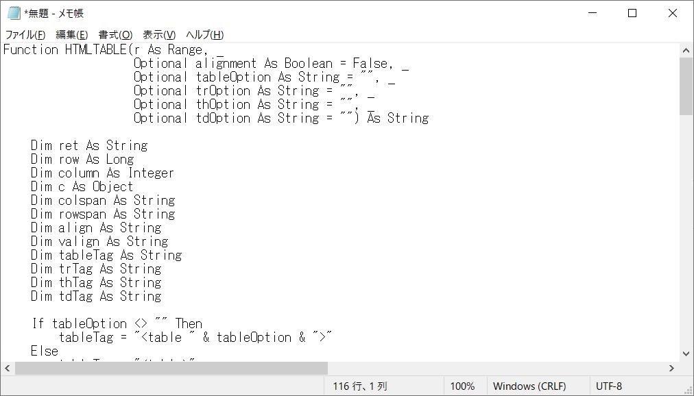 VBAのコードのタブを置換するためにメモ帳に貼る